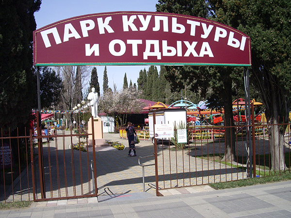 """Отдых в """"России"""""""