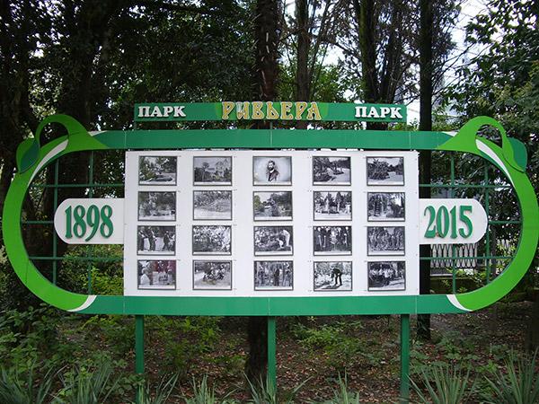 план-схема парка «Ривьера»