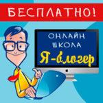 Бесплатная онлайн-школа Евгения Вергуса Я-Блогер