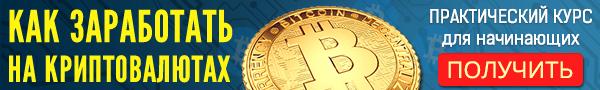 kurs-bitcoin-600
